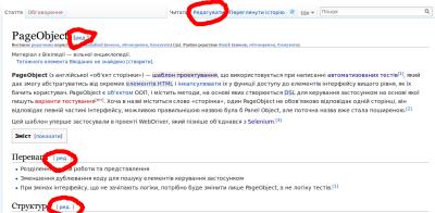 Шляхи до редагування Вікіпедії
